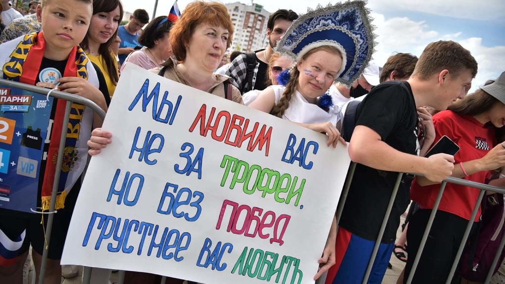 На «Екатеринбург Арене» на один день открыли фан-зону Евро-2020. Фоторепортаж
