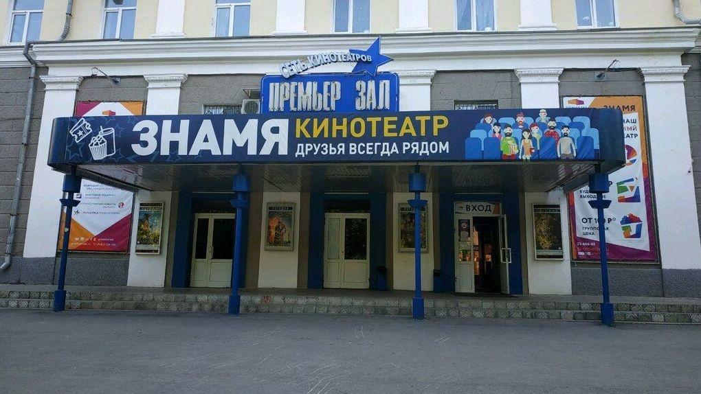 На Уралмаше закрыли кинотеатр «Знамя». Его помещение займет детский центр культуры