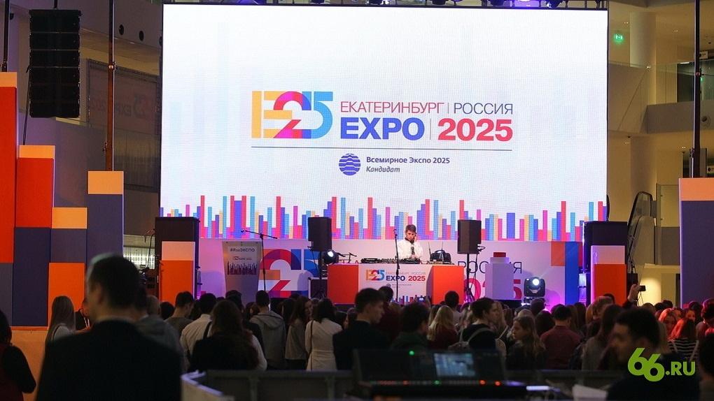 Если Екатеринбург выиграет право принять ЭКСПО-2025, городу придется тратить по 200 млн рублей в день