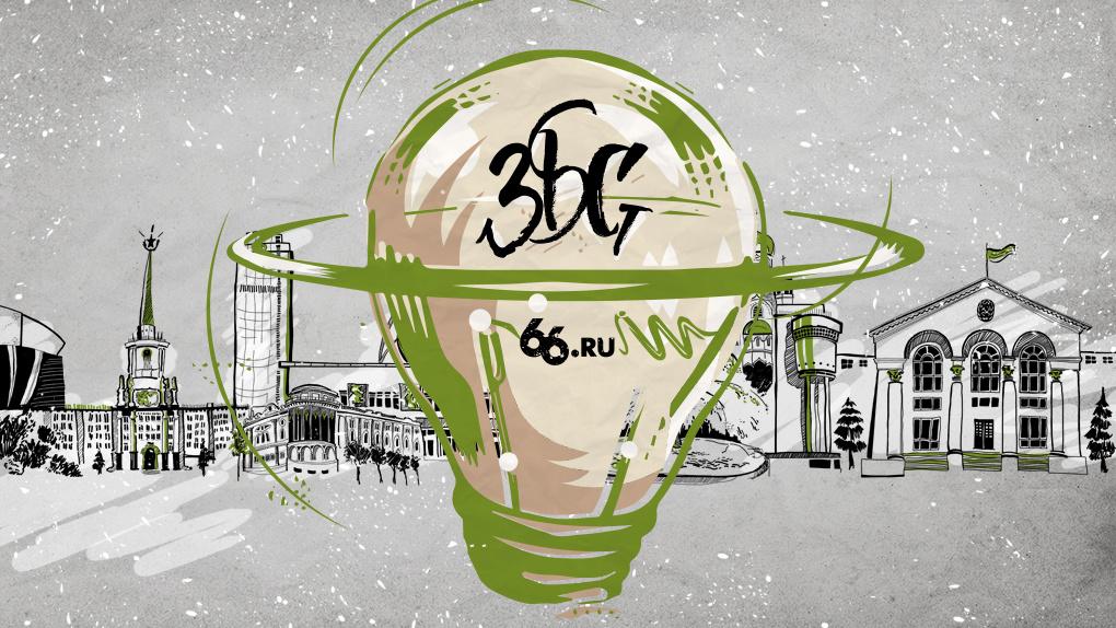 ЗБСт. Лучшие публикации 66.RU c 7 по 14 февраля 2020 года