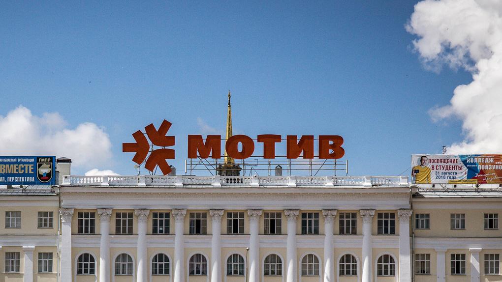 «Коммерсант» сообщил об аресте имущества сотового оператора «Мотив». В компании опровергли информацию