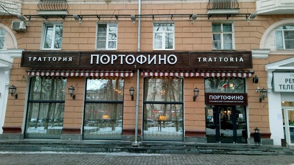 В Екатеринбурге закрывается итальянский ресторан «Портофино»