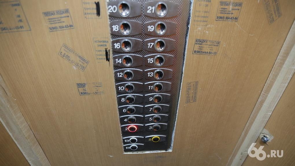 В Екатеринбурге за год заменят 726 аварийных лифтов. Останется в три раза больше