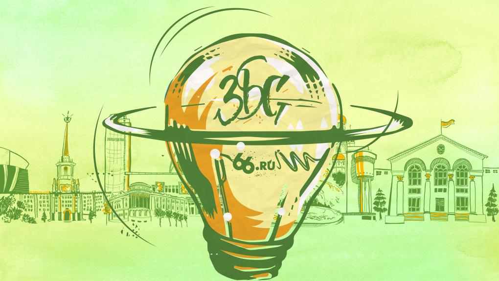 ЗБСт. Лучшие публикации 66.RU c 6 по 11 июня 2020 года
