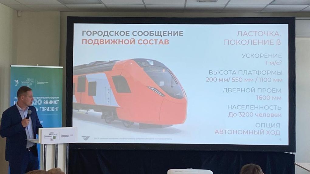 Новый проект Ласточка β представили Уральские локомотивы