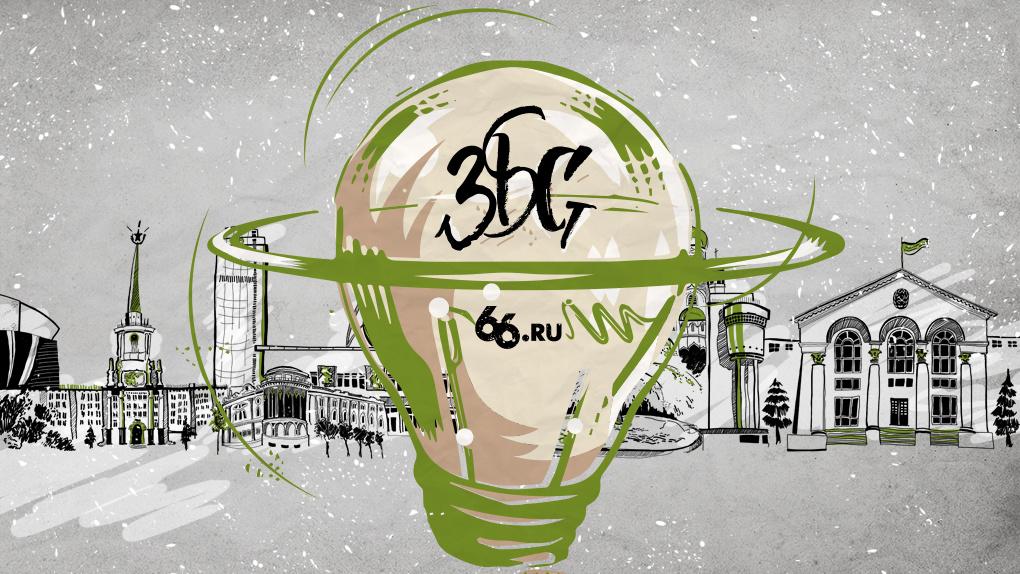 ЗБСт. Лучшие публикации 66.RU c 1 по 7 февраля