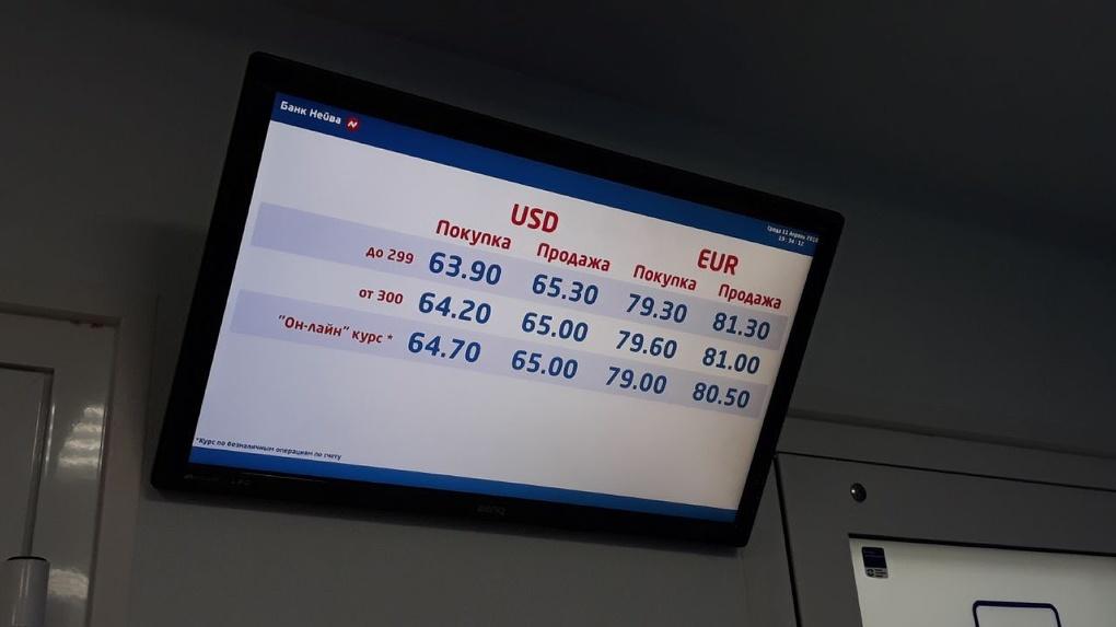 Евро – 81, доллар – 65. Жители Екатеринбурга штурмуют обменники после обвала рубля
