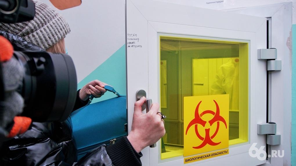 В Екатеринбурге открылась вторая лаборатория по диагностике COVID-19