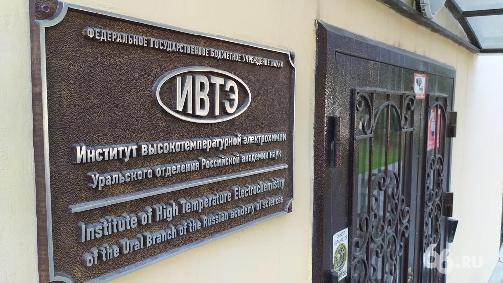 Из института УрО РАН уволили директора с допуском к гостайне. Его поймали на нарко-гей-вечеринке