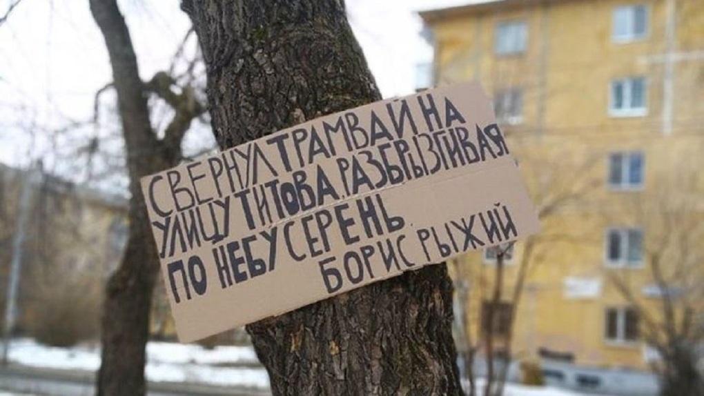 Депутат Пирожков обклеил улицу на Вторчермете цитатами Бориса Рыжего. На картонках и с ошибками