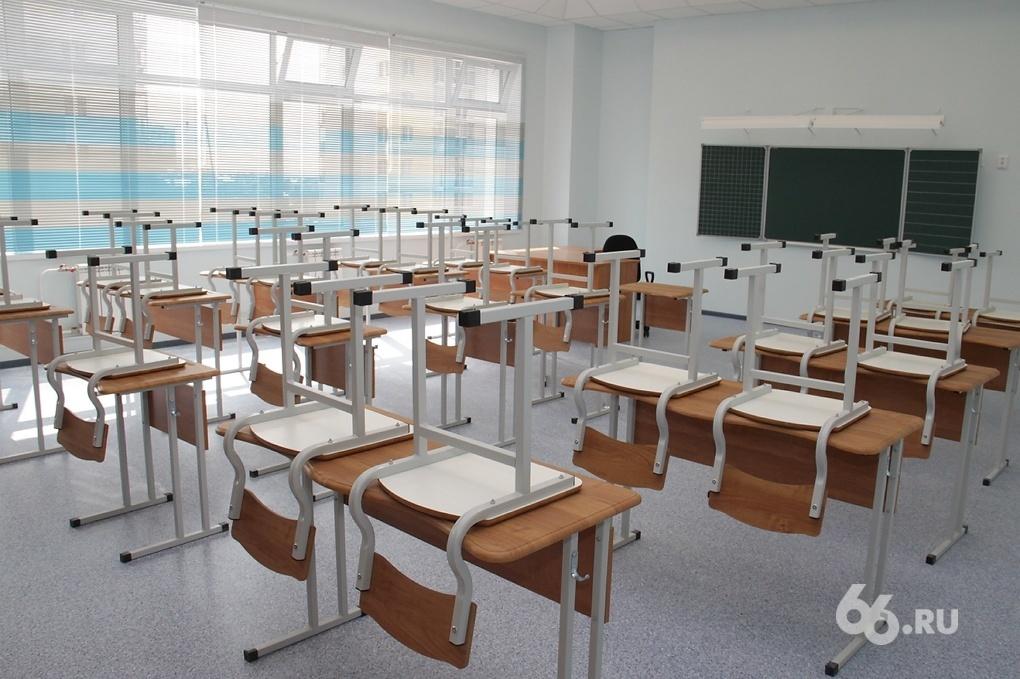 Осенние каникулы начались у екатеринбургских школьников