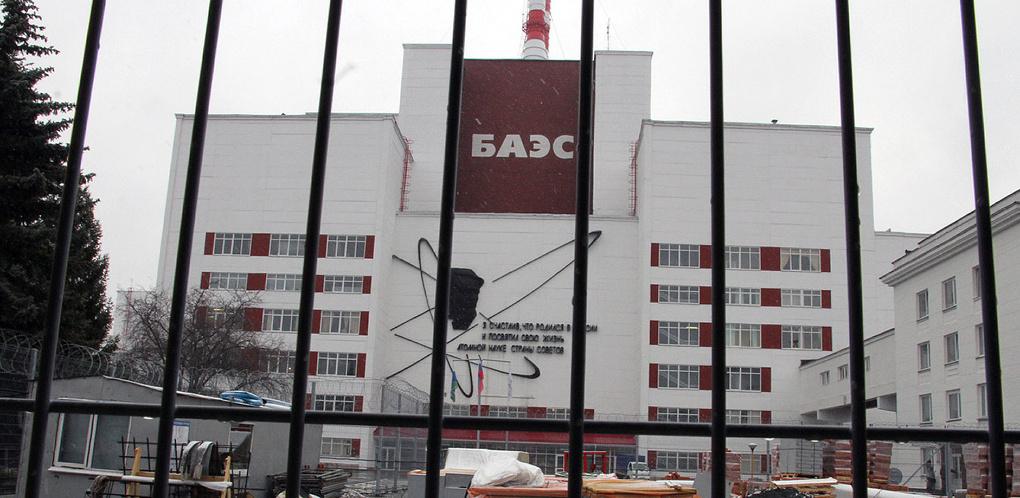 БАЭС под угрозой: исходный код программного обеспечения станции попал в частные руки