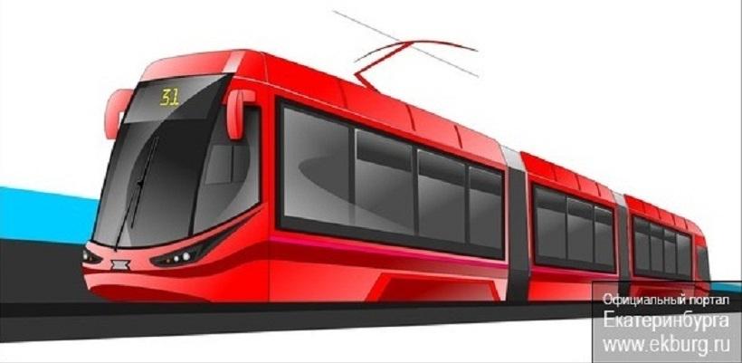 Екатеринбург определился: горожане выбрали будущий дизайн трамваев