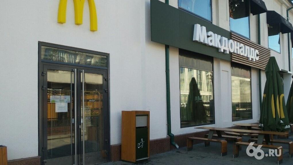 «Место — бомба!» Вместо закрывшегося «Макдоналдса» в центре Екатеринбурга может появиться пиццерия