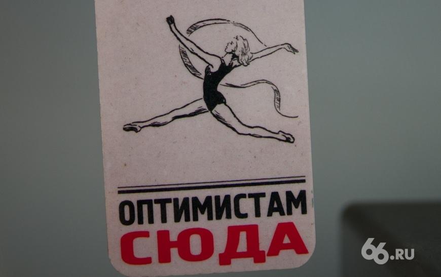 Екатеринбург для слепых — 2: что происходит, когда умирает надежда