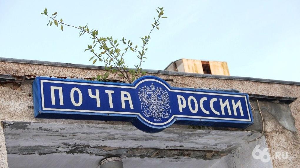 Будущее наступило: в почтовых отделениях Екатеринбурга начали выдавать посылки без паспорта