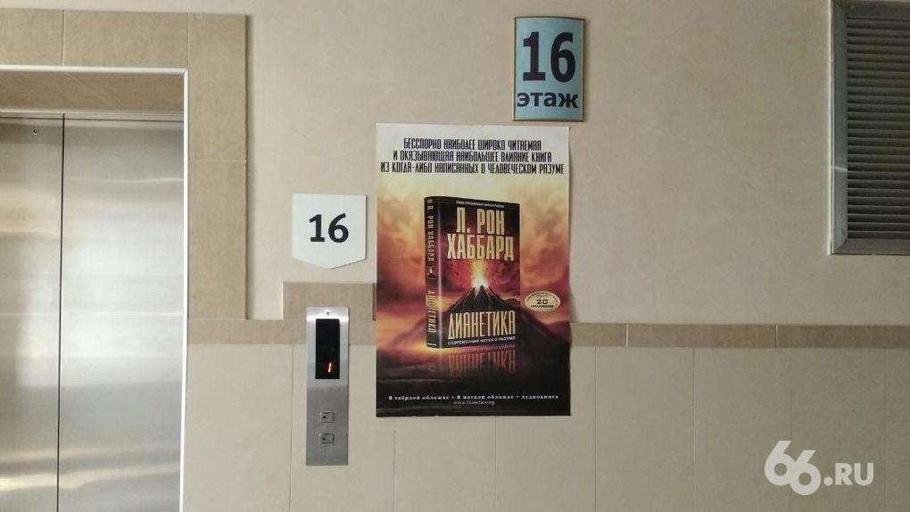 В Екатеринбурге «воскресла» тоталитарная секта сайентологов