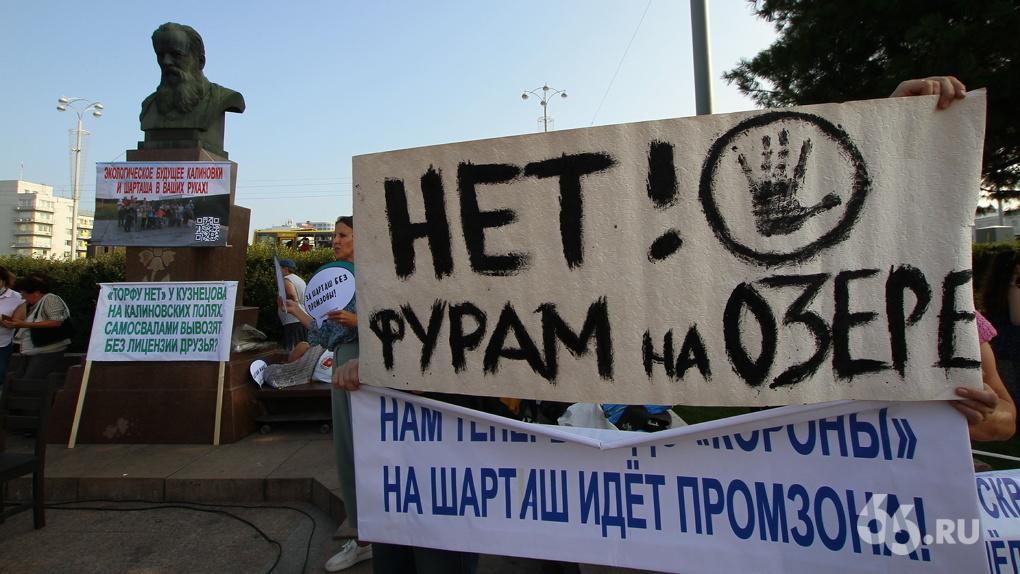 На Плотинке прошел митинг против стройки логопарка на берегу Шарташа. Фото