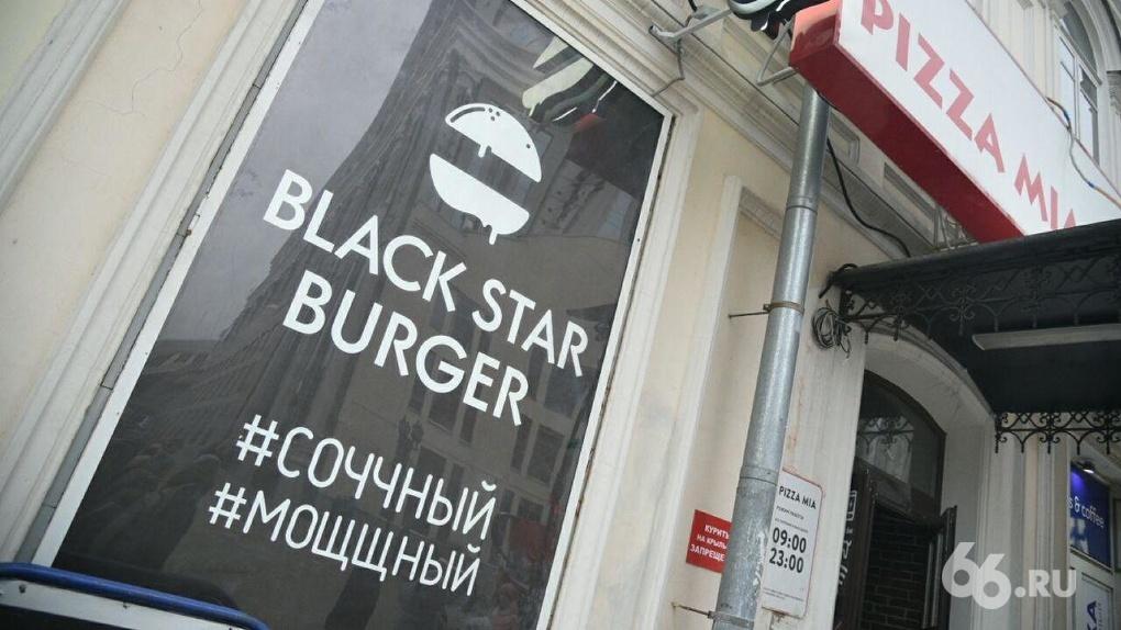 В Екатеринбург заходит сеть «Якитория». Заведение откроется на месте Black Star Burger