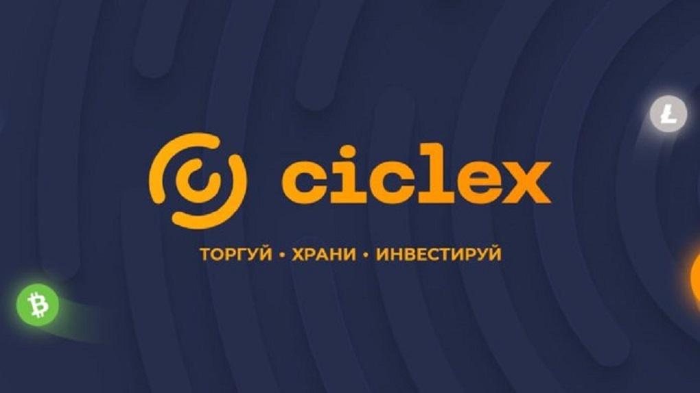Ciclex: отзывы, возможности платформы