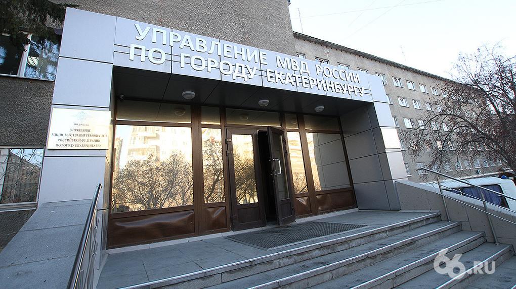 Следственный комитет и ФСБ проводят обыски в УВД Екатеринбурга