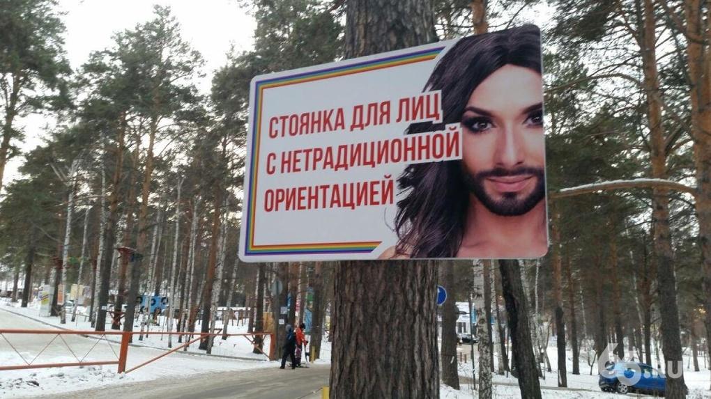 ВЕкатеринбурге уполномоченные ЛГБТ возмутились «парковкой для геев»