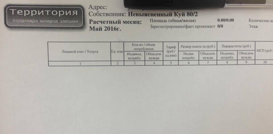 Управляющая компания назвала жительницу Екатеринбурга «Невыясненным Куем»