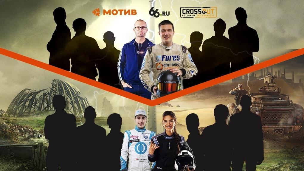 Лучшие автогонщики устроят заезд на выживание в постапокалиптичном Екатеринбурге. Присоединяйтесь!