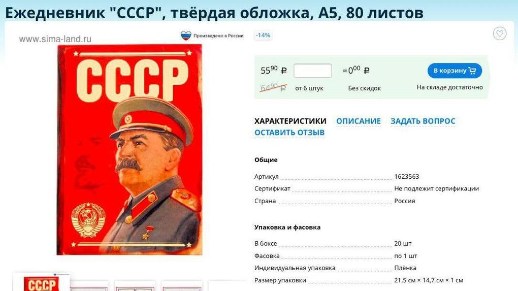 Ежедневник со Сталиным и мыло-граната: 18 самых странных подарков ко Дню Победы от «Сима-ленда»