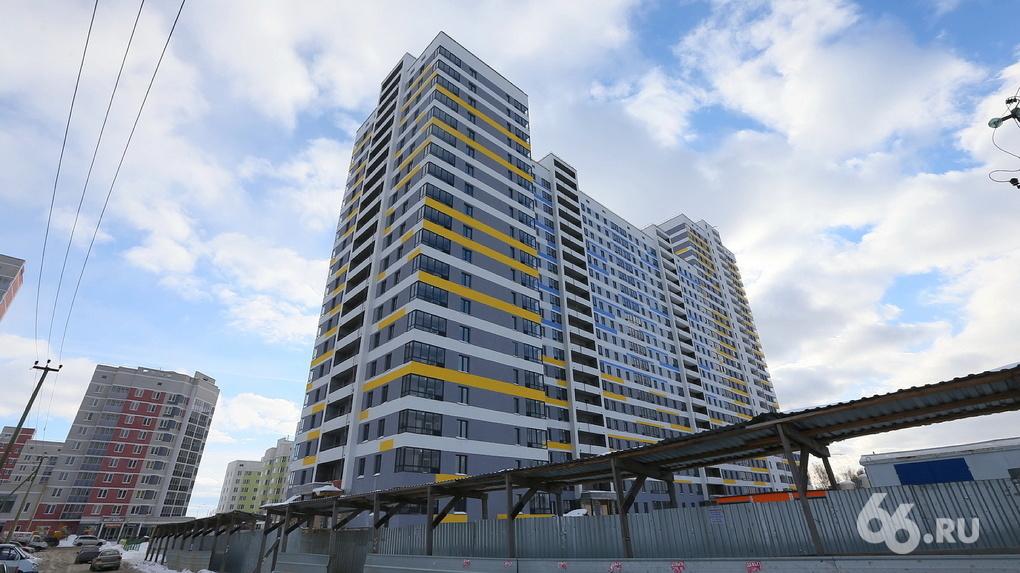 Квартиры в Екатеринбурге стали чаще брать без кредитов, за наличку. Откуда деньги?