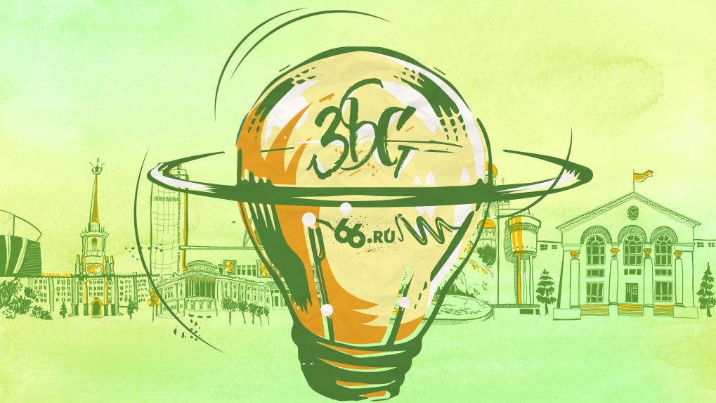 ЗБСт. Лучшие публикации 66.RU c 15 по 21 августа 2020 года