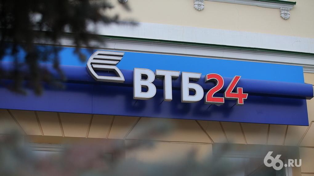 Как из отделения ВТБ-24 безнаказанно вынесли 130 млн рублей. Итоги расследования 66.RU