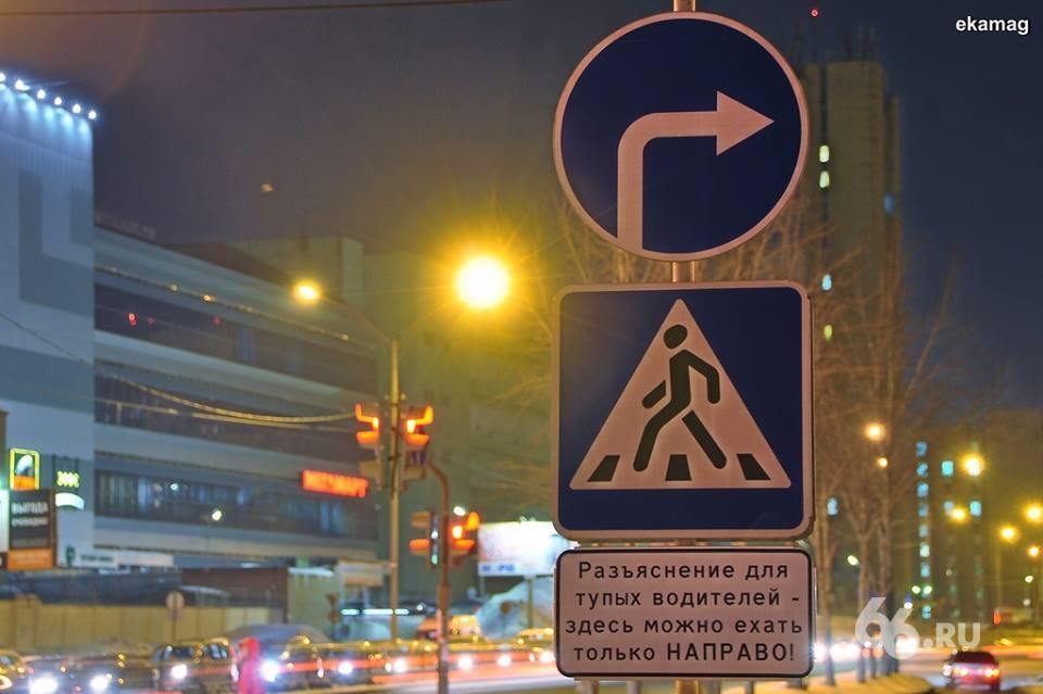 Для особо непонятливых: дорожные знаки в Екатеринбурге снабдили пояснением