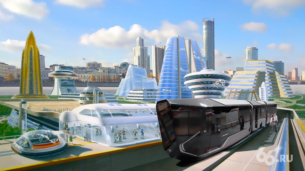 Екатеринбург в стране выполненных обещаний: каким мог стать город к 2020 году