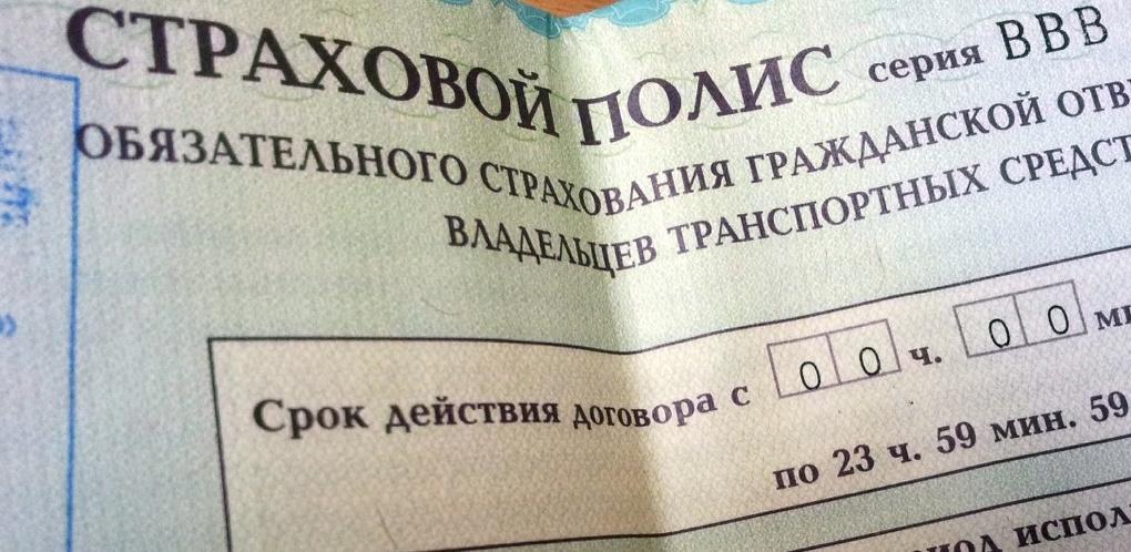Центробанк обяжет всех страховщиков продавать электронные полисы ОСАГО
