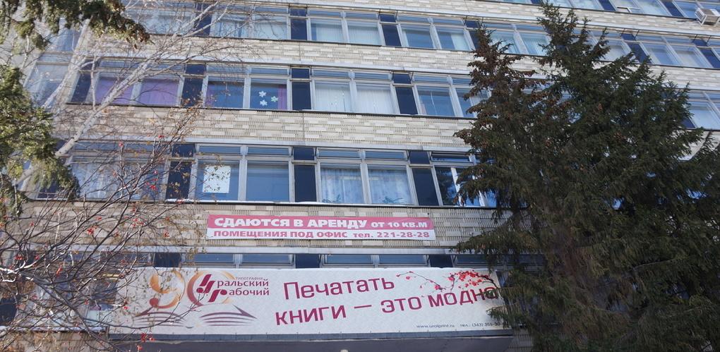Как убивают «Уральский рабочий»: история деградации и разорения старейшей типографии Екатеринбурга