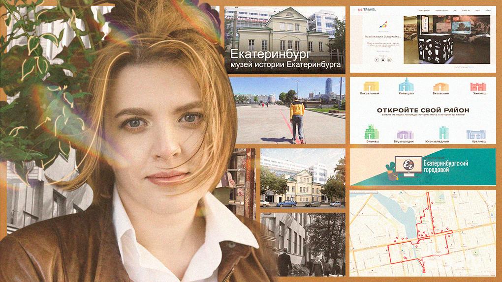 Планы на выходные: история Екатеринбурга в лекциях, подкастах, играх и экскурсиях