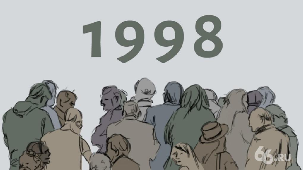 Экономические надежды россиян упали до уровня 1998 года. Просто вспомните, что было в тот отчаянный год