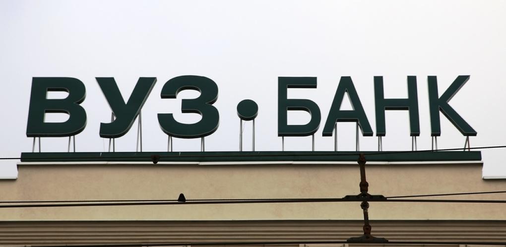 Вклады в екатеринбургских банках