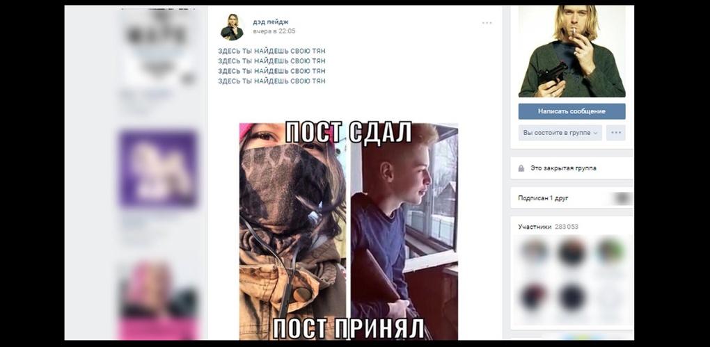 Страх и ненависть онлайн. Как студент УрГЭУ зарабатывает на смерти в социальных сетях