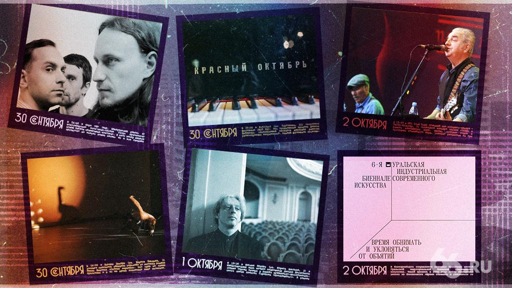 Открытие биеннале, балет и пост-панк концерт. События в Екатеринбурге с 27 сентября по 3 октября