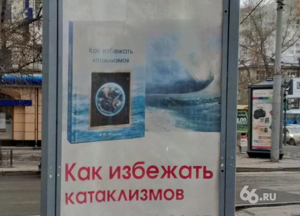 Последователи секты «Белое братство» снова открыли охоту на екатеринбуржцев