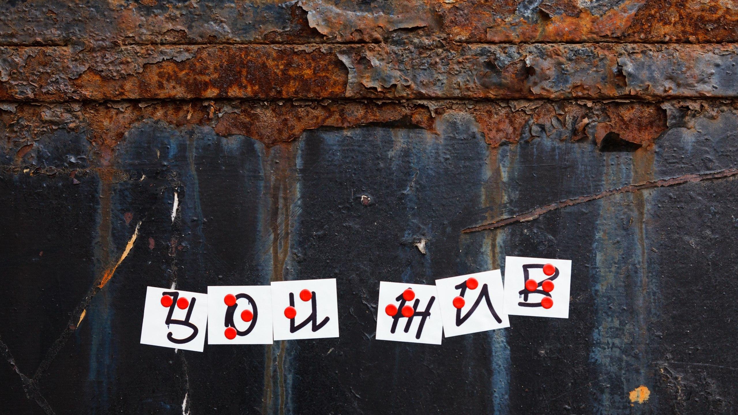 В первой российской галерее граффити для слепых появились новые арт-объекты. Фото