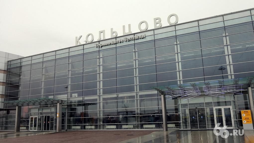 Аэропорт Кольцово разработал документ, который может заморозить стройку жилья в нескольких районах