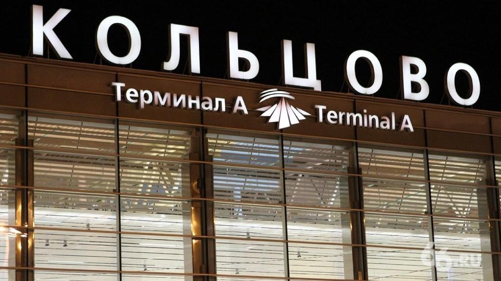 Росавиация разрешила полеты из Екатеринбурга в семь стран
