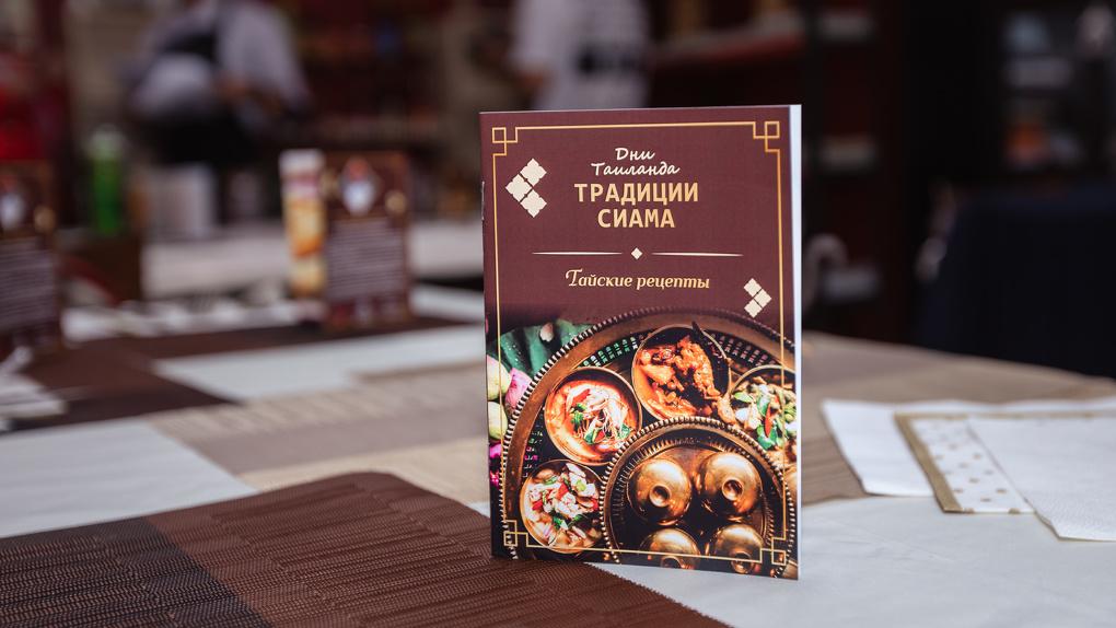 Кулинарное событие года: шеф-повар Таиланда на вашей кухне
