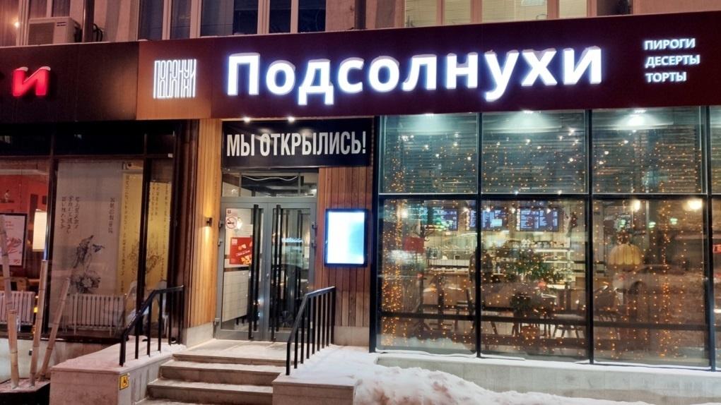 Владелец пироговой «Подсолнухи» проиграл иск к Сбербанку, требующему от бизнесмена вернуть господдержку