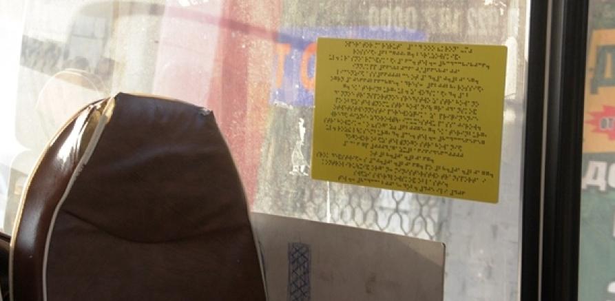 «Вдруг там что-то террористическое». В Берёзовском пассажиры автобусов приняли шрифт Брайля за арабскую вязь