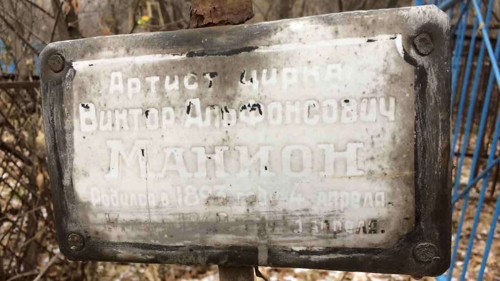 «Вот такая история»: Филипп Киркоров посетил могилу прадеда вЕкатеринбурге