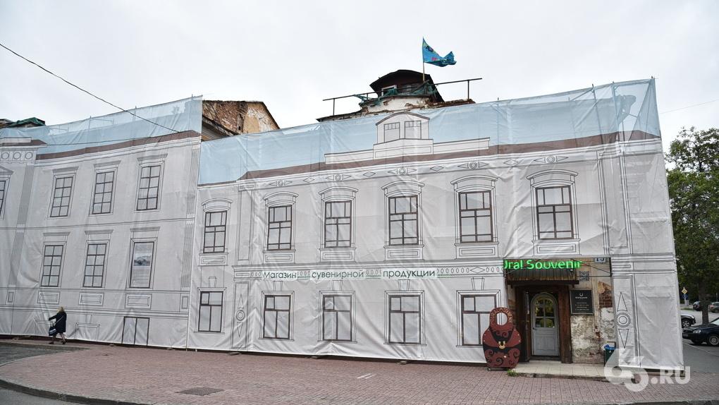 Занавешенный центр. Что происходит за нарисованными фасадами исторических домов в Екатеринбурге
